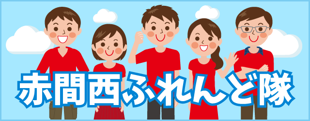 赤間西ふれんど隊